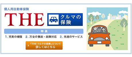 自動車 保険 1 日 損保 ジャパン